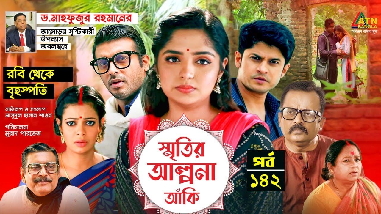 Smiritir Alpona Anki | স্মৃতির আল্পনা আঁকি | Niloy | JS Himi | ATN Bangla Mega Serial 2021 I EP -142