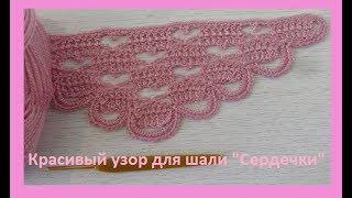 "Красивый узор для шали ""Сердечки"".How to crochet a shawl ( шаль № 50)"