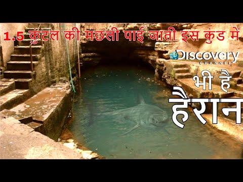 भीमकुण्ड का रहस्य - Mystery of 'Bhimkund' Chhatarpur in Madhya Pradesh's