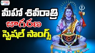 Maha Shivaratri Special Telugu Video Songs || Lord Shiva Back 2 Back Songs