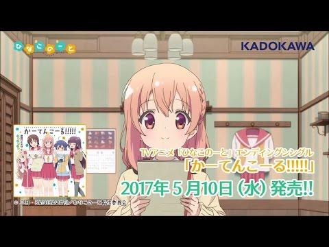 TVアニメ「ひなこのーと」エンディングテーマ「かーてんこーる!!!!!」試聴動画