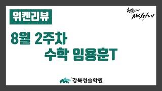 [강북/노원 재수학원] 8월 2주차 위켄리뷰 수학-임용…