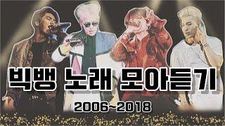 [#빅뱅] 노래 하나는 진짜 좋았던 그룹  | 10년 넘게 차트 씹어먹은 빅뱅 히트곡 모아듣기(2006~20…