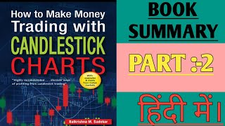 HOW TO MAKE MONEY TRADING WITH CANDLESTICK CHARTS  BOOK SUMMARY PART :-2 #learncandlestick#