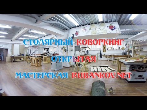 столярная мастерская,Москва