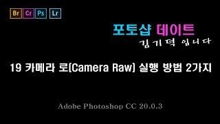 19 포토샵 카메라 로(Camera Raw) CC - …