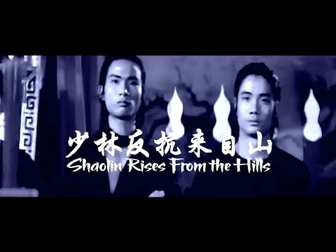 Shaw Brothers | Shaolin Rises From the Hills!