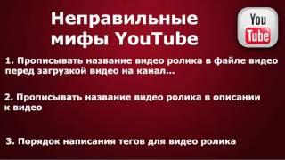 3 Мифа о продвижении в YouTube, Урок 3  порядок написания тегов ключевиков к видео