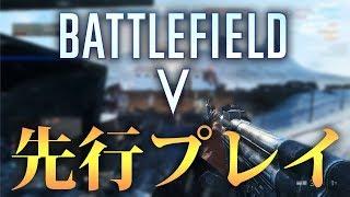 【BF5】Battlefield V ダステルによる初めての先行プレイ映像!