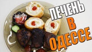 Как я печень жарил в Одессе