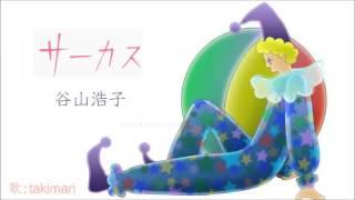 作詞作曲:谷山浩子 ※ピアノ弾き語り風です。 何箇所か(も?)、ピアノ...