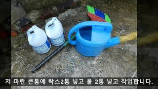 집안 일들 ))  바닥의 물때 제거하기, 락스로 마당 …