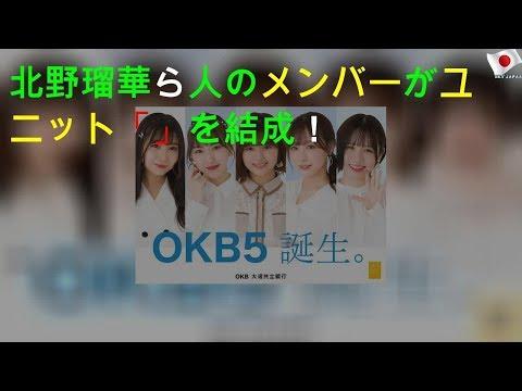 2020年4月5日日曜日 北野瑠華ら5人のSKE48メンバーがユニット「OKB5」を結成! | Easy Number #Easy_Number.
