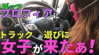【新型プロフィア】トラック女子が遊びに来たぁ〜!
