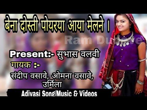 Bena Dosti Porya Aalya Melane Adivasi Varada Song Subhash Valvi Sandip Vasave Youtube