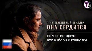 She Sees Red (Она сердится) || Интерактивный фильм. Полная история: все выборы и концовки