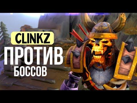 видео: УБЕЙ ВСЕХ БОССОВ! — boss hunters, Шикарная кастомка dota 2