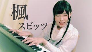 楓 / スピッツ ( ピアノ弾き語り cover )上白石萌歌 ver 『午後の紅茶 CMソング』