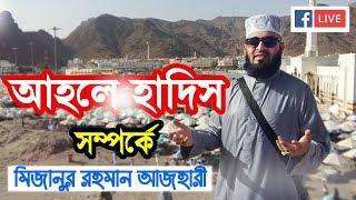 আহলে হাদিস সম্পর্কে মিজানুর রহমান আজহারী Mizanur Rahman Azhari gave a speech about Ahle Hadith