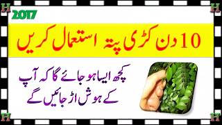 Health benefits of curry leaves    Benefits of curry leaves    Home remedies