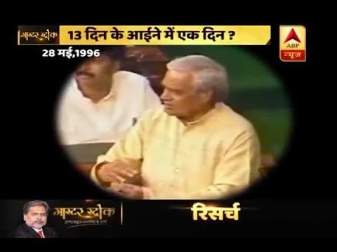 Master Stroke: Atal Bihari Vajpayee followed ethics but today's BJP busy in horse-trading?