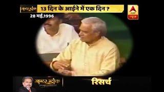 Master Stroke: Atal Bihari Vajpayee followed ethics but today's BJP busy in horse-trading?