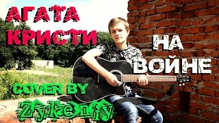 Агата Кристи - На войне (Cover by Zykeniy)