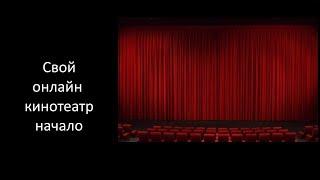 Свой онлайн кинотеатр - начало