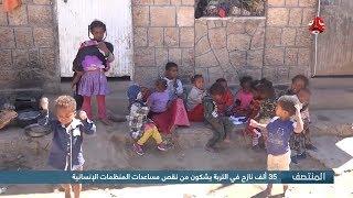 التربة تعز ... 35 الف نازح يشكون من نقص مساعدات المنظمات الإنسانية