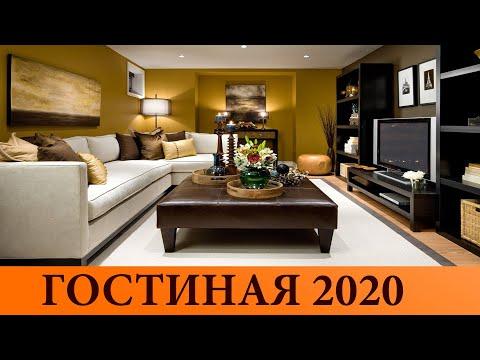ГОСТИНАЯ 2020 | Модный дизайн гостиной | Красивые Идеи 1 ЧАСТЬ