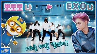 [웃는아이TV] 엑소 (EXO)러브미라잇 (love me right )