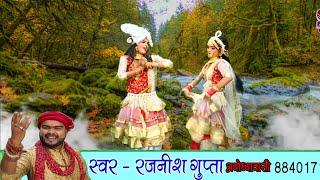 ओ राधा बनी तू मेरी जान|| O RADHA BANI TU MERI JAAN|| rajnish gupta||new radha krishna bhajan rajnish