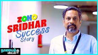 சென்னை டு சிலிக்கான் வேலி...Zoho Sridhar Inspirational Story ! #Motivation #Inspiring