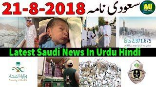 21-8-2018 News | Saudi News Latest Today Urdu Hindi | Arab Urdu News