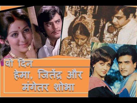 Bollywood Love Story - Jitendra, Hema Malini और Shobha Kapoor | YRY18 | Hindi
