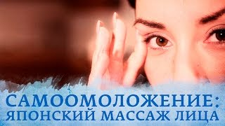 видео Массаж лица шиацу в домашних условиях