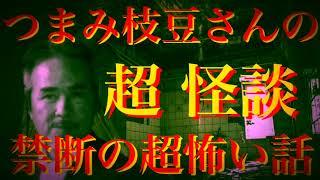 【禁断の超怖い話】つまみ枝豆さんの超怪談 心霊スポット こちらもオス...