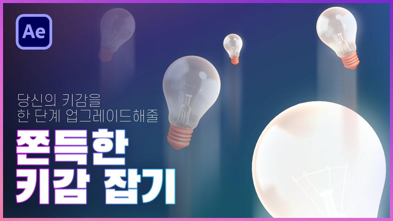 [TUTORIAL] 애프터이펙트 개운이 쫀득한 (슈욱~)아닌 (슈우~~육~) 느낌의 키잡기