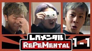 新企画!【絶対に笑ってはいけないw】『レペメンタル1-1』