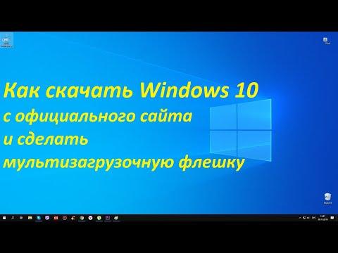 Как скачать Windows 10 C официального сайта и сделать мультизагрузочную флешку