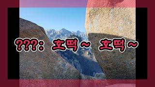 나다니밍 027) 설악산, 금강산 엄빠와 함께 3일차 …