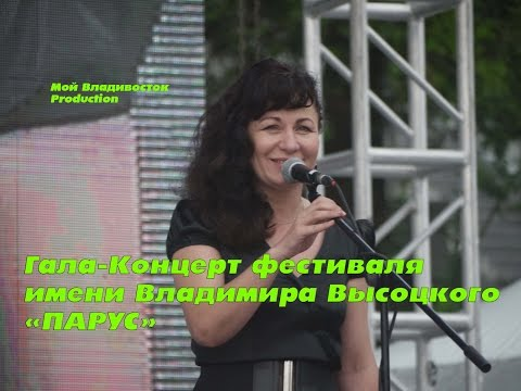 Гала-концерт Фестиваля имени В.Высоцкого \