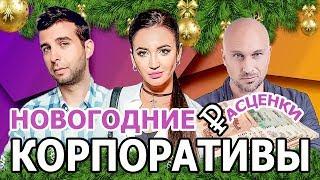 РАСЦЕНКИ РОССИЙСКИХ ЗВЕЗД НА НОВОГОДНИЕ КОРПОРАТИВЫ 2019