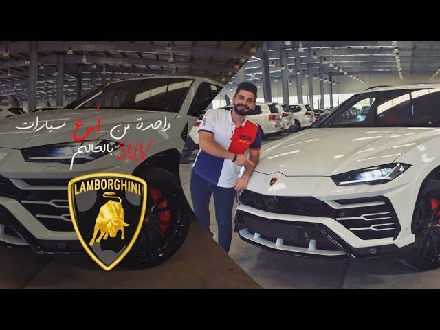 اول تجربة عراقية للسيارة الخارقة لامبورجيني اوروس 2021 Lamborghini Urus Youtube