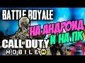 Call Of Duty MOBILE на Эмуляторе Memu (на ПК и на АНДРОИД)