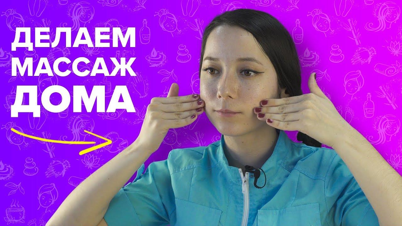 Этот массаж лица сделает вас красивее за 7 минут в день