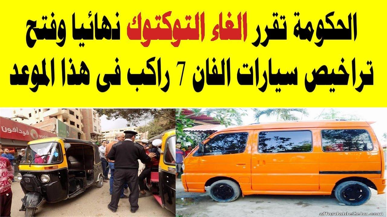 الحكومة تقرر الغاء التوكتوك نهائيا وفتح تراخيص سيارات الفان 7 راكب