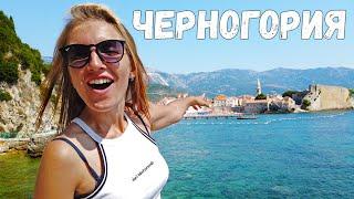 СЛЕЗЫ. ШОК. Первый день отдыха в Черногории. Будва