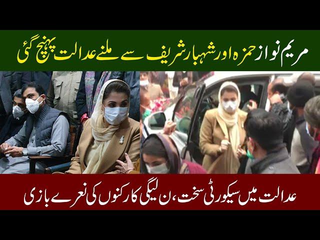 Maryam Nawaz Reaches Judicial Complex To Meet Shehbaz Sharif