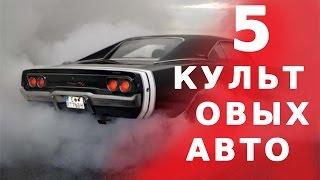 5 культовых автомобилей из мира кино
